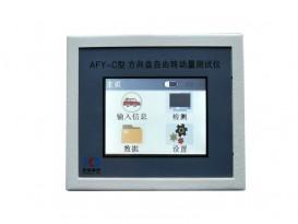 AFY-C型 方向盘自由转动量测试仪