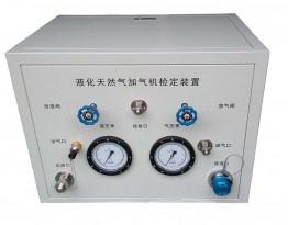 XA-JQL型液化天然气加气机检定装置